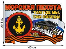 "Наклейка ""Морская пехота России"" на кузов авто фото"