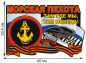 """Наклейка """"Морская пехота России"""" на кузов авто фотография"""