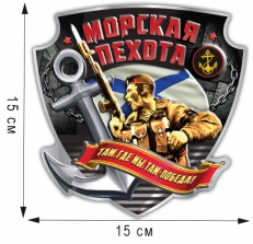 "Наклейка ""Морской пехотинец"" фото"