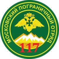Наклейка 117 Московского пограничного отряда