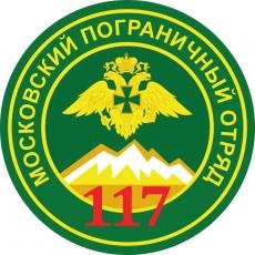 Наклейка 117 Московского пограничного отряда фото