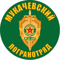 "Наклейка ""Мукачевский погранотряд"" фото"
