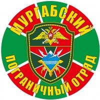 """Наклейка """"Мургабский ПОГО"""""""