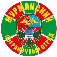 "Наклейка ""Мурманский погранотряд"""