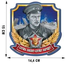 "Наклейка МВД ""Служа закону-служу народу!"" фото"