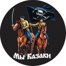 Наклейка «Мы казаки с флагом Бакланова» фото