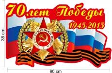 Наклейка на 70-летие Победы на авто фото