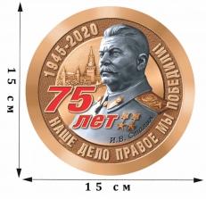Наклейка на 75 лет Победы «И.В. Сталин. Наше дело правое!»  фото
