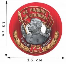 Наклейка на 75 лет Победы «За Родину! За Сталина!» фото