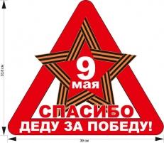 """Наклейка на 9 мая """"Спасибо деду"""" фото"""