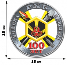 """Наклейка на авто """"100-летие Войск РХБ защиты"""" фото"""