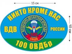 Наклейка на авто «100 ОВДБр ВДВ России» фото