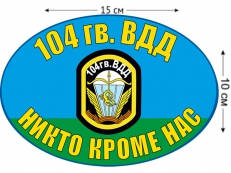 Наклейка на авто «104 гв. ВДД ВДВ» фото