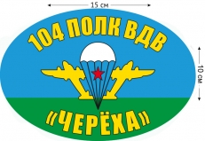Наклейка на авто «104 полк ВДВ Черёха» фото