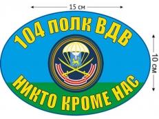"""Эмблема ВДВ на машину """"104-й полк"""" фото"""