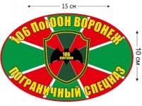 Наклейка на авто 106 ПогООН «Воронеж»