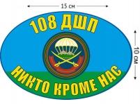Наклейка на авто «108 ДШП ВДВ»
