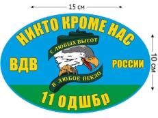 """Наклейка с символикой десантников """"11 ОДШБр"""" фото"""