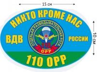 Наклейка на авто «110 ОРР ВДВ России»