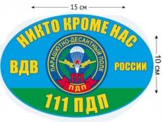 Наклейка на авто «111 ПДП ВДВ России» фото
