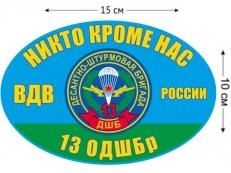 Наклейка на авто «13 Десантно-штурмовая бригада ВДВ» фото