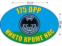 Наклейка на авто «175 ОРР ВДВ»