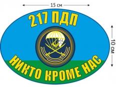 Наклейка на авто «217 ПДП ВДВ» фото