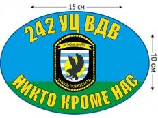 Наклейка на авто «242 УЦ ВДВ»  фото
