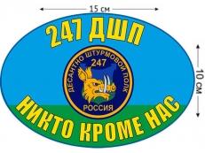 Наклейка на авто «247 ДШП ВДВ» фото