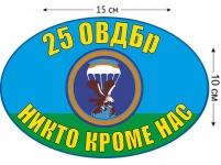 Наклейка на авто «25 ОВДБр ВДВ»