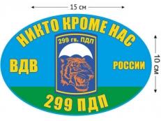 Наклейка на авто «299 ПДП ВДВ России» фото