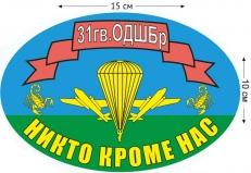 Наклейка на авто «31 гв. ОДШБр ВДВ» фото