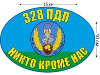 Наклейка на авто «328 ПДП ВДВ»