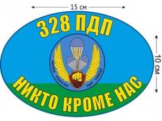 Наклейка на авто «328 ПДП ВДВ» фото