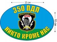 Наклейка на авто «350 ПДП ВДВ»