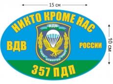 Наклейка на авто «357 ПДП ВДВ России» фото