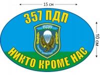 Наклейка на авто «357 ПДП ВДВ»