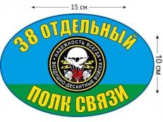 Наклейка на авто «38 отдельный полк связи ВДВ» фото