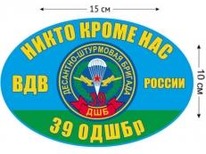 Наклейка на авто «39 ОДШБр ВДВ России» фото