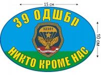 Наклейка на авто «39 ОДШБр ВДВ»