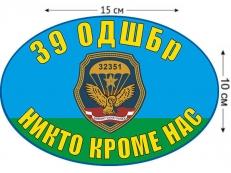 Наклейка на авто «39 ОДШБр ВДВ» фото