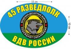 Наклейка на авто «45 Разведполк ВДВ» фото