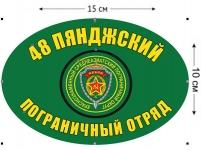 Наклейка на авто «48 ПОГО Пяндж»
