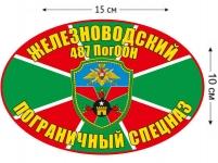 Наклейка на авто «487 ПогООН Железноводск»