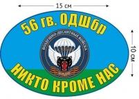 Наклейка на авто «56 гв. ОДШБр ВДВ»