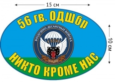 Наклейка на авто «56 гв. ОДШБр ВДВ» фото