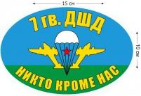 Наклейка на авто «7 гв. ДШД ВДВ»