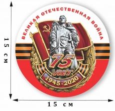 Наклейка «75 лет Победы в Великой Отечественной Войне. 1945-2020»  фото