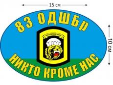 Наклейка на авто «83 ОДШБр ВДВ» фото