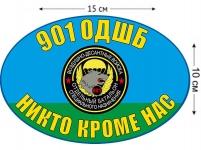 Наклейка на авто «901 ОДШБ ВДВ»